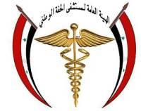 الهيئة العامة لمستشفى الحفة الوطني    الحفة  اللاذقية