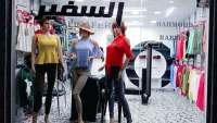 السفير للألبسة النسائية   حمص