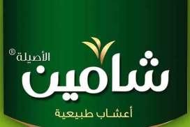 شامين Chamain  دمشق