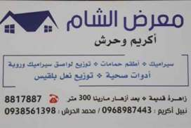 معرض الشام للسيراميك  دمشق