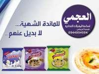 العجمي للمقبلات الغذائية  حلب