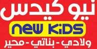 نيو كيدس New KIDS  حماه