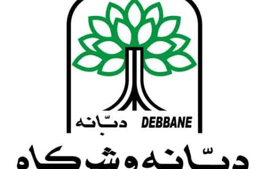 Debbane & Co   دمشق