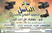 مركز الباسل للتصوير الضوئي والمرئي  الشيخ بدر  طرطوس