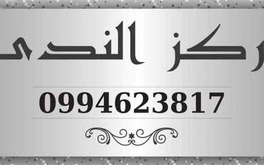 الندى Al Nada    حمص