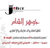 مطابع جوهر الشام    دمشق