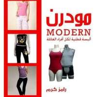 Modern lingerie   دمشق