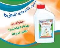 الجود للخدمات البيطرية       مصياف   حماه