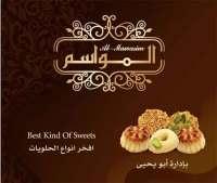 حلويات المواسم       دمشق