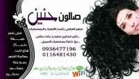 صالون حنين    -السيدة زينب - دمشق