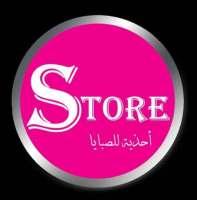 Store Shoes      حماه