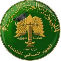 المعهد العالي للقضاء في سورية      دمشق
