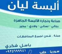 ليان لتجارة الألبسة الجاهزة     حلب