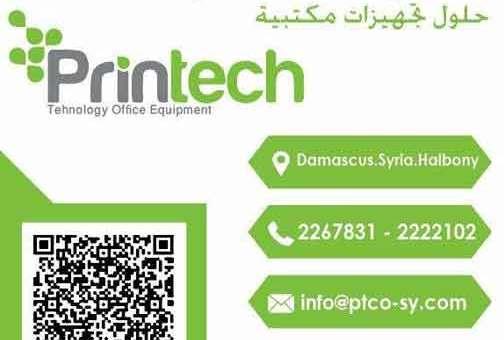 Printech تقنيات الطباعة      دمشق