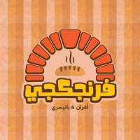 فرنجكجي أفران & باتيسري   دمشق