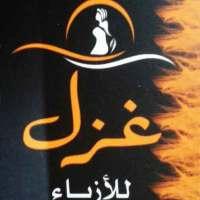 غزل للأزياء النسائية النبك  ريف دمشق