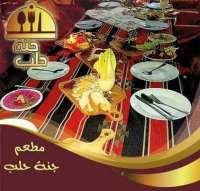 مطعم جنة حلب