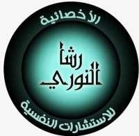 صفحة الأستشارات النفسية الأخصائية رشا النوري  دمشق