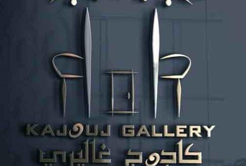 ديكور مفروشات كاجوج كاليري kajouj gallery  حلب