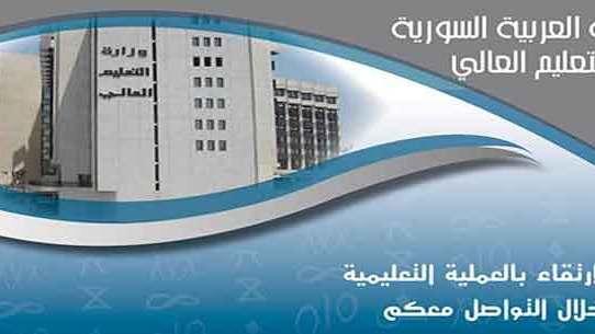 Ministry Of Higher Education  وزارة التعليم العالي   دمشق