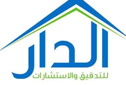 Al-dar For Audit & Consultancy   دمشق