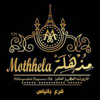 Mothhela Baniyas  بانياس طرطوس