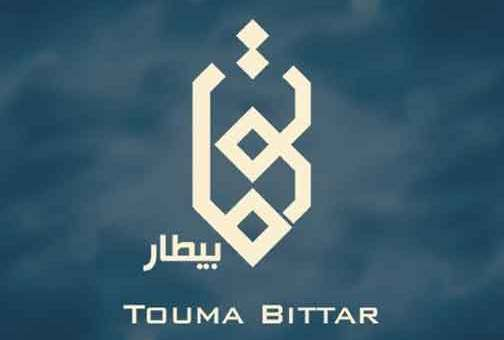 Touma Bittar توما بيطار