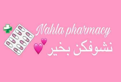 Nahla pharmacy   طرطوس