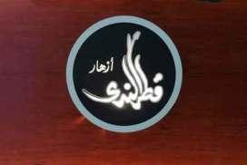 أزهار قطر الندى   حمص