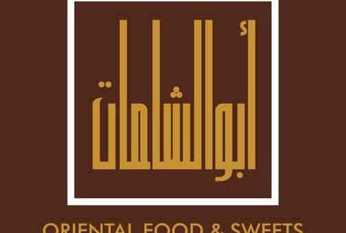 مطبخ و حلويات ابو الشامات   دمشق