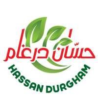 حسان درغام للصناعات الغذائية والمقبلات  دمشق