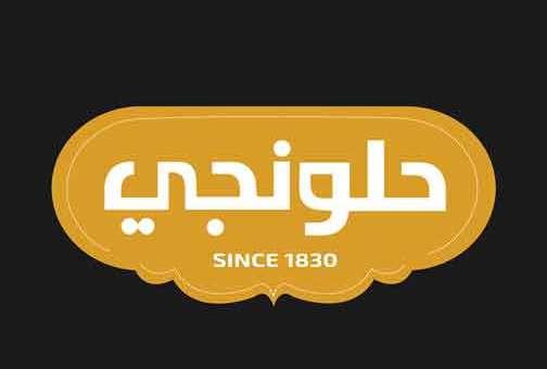 Halwanji  حلونجي   دمشق