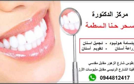 عيادة الدكتورة سحر حنا السطمة لتجميل الأسنان  طرطوس صافيتا