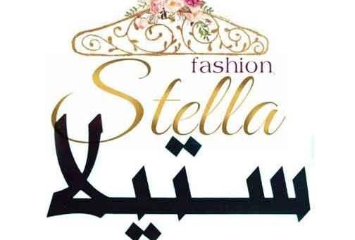 ستيلا   حمص