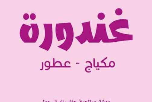 غندورة مكياجات  دمشق