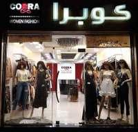 كوبرا للألبسة   حمص