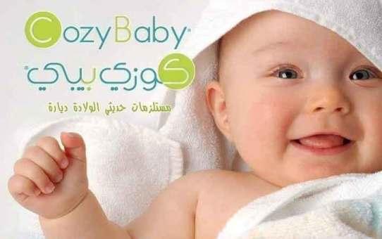 COZY BABY   اللاذقية