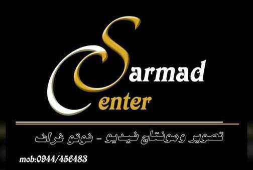 Sarmad center video photo مرمريتا وادي النصارى حمص