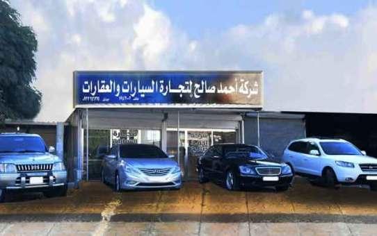شركة أحمد صالح لتجارة السيارات والعقارات  طرطوس