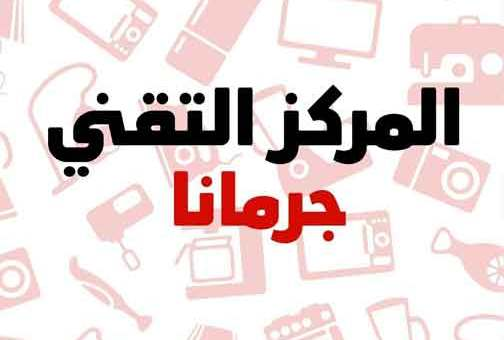 المركزالتقني جرمانا دمشق