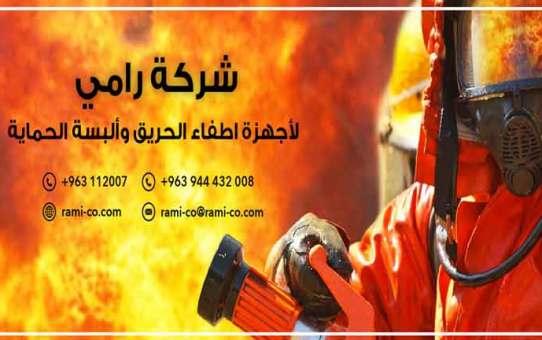 شركة رامي لأجهزة اطفاء الحريق وألبسة الحماية   دمشق