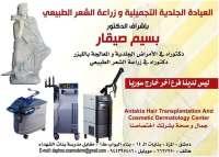 مركز أنطاكيا للتجميل وزراعة الشعر الطبيعي   دمشق