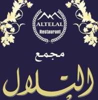 مطعم التلال   اللاذقية