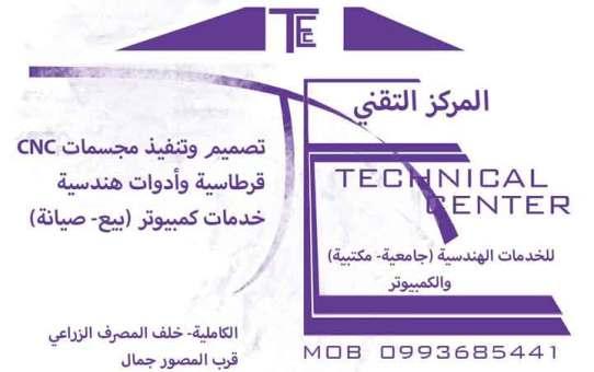 المركز التقني للخدمات الهندسية والكمبيوتر  اللاذقية