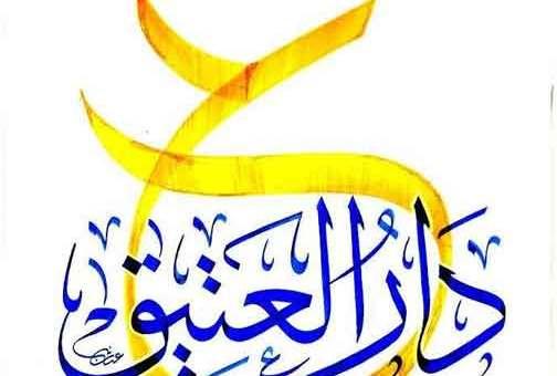 دَارُ العَتيقْ.للثَّقَافَةِ وَ الفِكرِ   دمشق