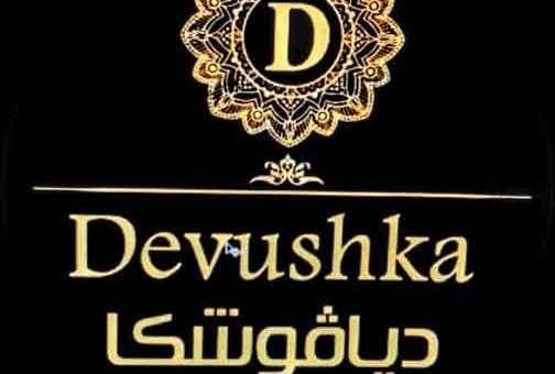 ديافوشكا devushka  السويداء