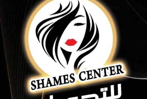 مركز شمس shams   حلب