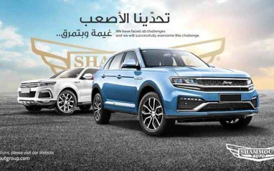 شموط أوتو للسيارات Shammout Auto cars   دمشق
