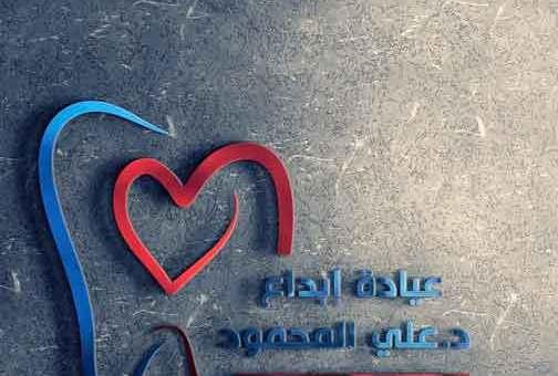 عيادة إبداع للتجميل والعناية بالأسنان - د.علي المحمود  حلب