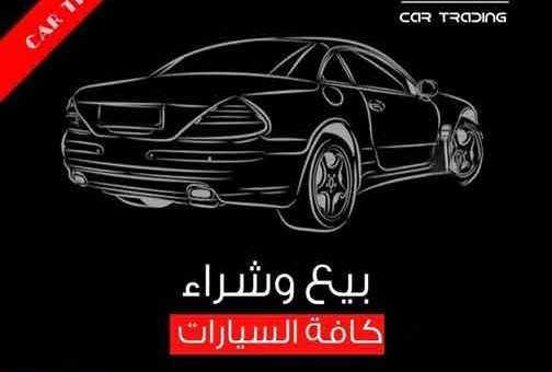Ali Car Trading علي لتجارة السيارات   دمشق